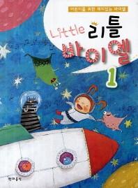 어린이를 위한 재미있는 바이엘 리틀바이엘. 1