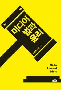 미디어 법과 윤리