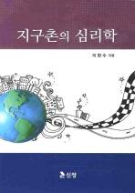 지구촌의 심리학