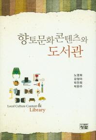 향토문화콘텐츠와 도서관