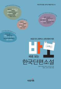 새로운 중 고등학교 교육과정에 따른 바로 보는 한국단편소설