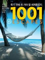 1001 ESCAPES(죽기전에 꼭 가야 할 세계휴양지 1001)