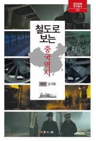 철도로 보는 중국역사