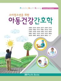 소아청소년을 위한 아동건강 간호학