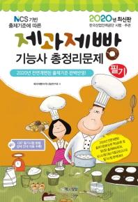 제과제빵기능사 총정리문제 필기(2020)(8절)