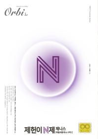 오르비 고등 확률과 통계&수학1 제헌이 N제 제니스(2020)(2021 수능대비)
