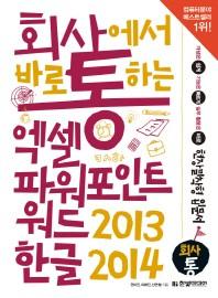 회사에서 바로 통하는 엑셀+파워포인트+워드 2013 & 한글 2014