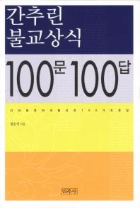 간추린 불교상식 100문 100답