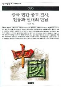 중국 민간종교 결사 전통과 현대의 만남 (책세상문고 우리시대 95)