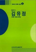 김유정(문학의이해와감상 44)