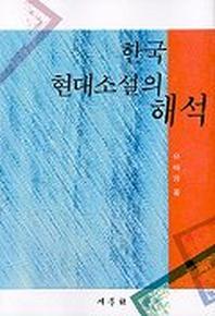 한국 현대소설의 해석