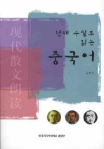 현대 수필로 읽는 중국어