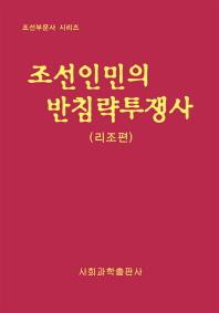 조선인민의 반침략투쟁사: 리조편