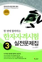 한 번에 합격하는 한자자격시험 실전문제집 3급(8절)