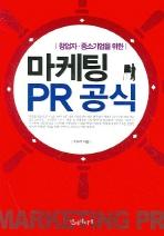 창업자 중소기업을 위한 마케팅 PR 공식