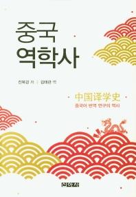중국 역학사