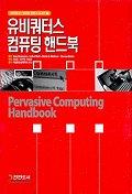 유비쿼터스 컴퓨팅 핸드북