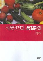 식품안전과 품질관리
