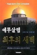 예루살렘 최후의 새벽