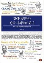 현대사회학과 한국 사회학의 위기