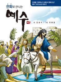 만화로 만나는 예수