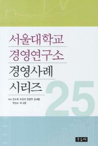 서울대학교 경영연구소 경영사례 시리즈. 25