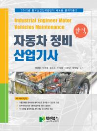 합격 자동차 정비 산업기사(2012)