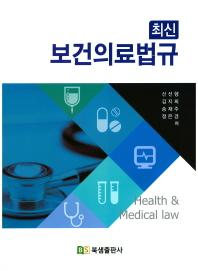 최신 보건의료법규