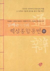 김재근 선생의 핵심종합통변(중)