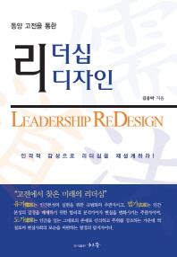 동양 고전을 통한 리더십 리디자인