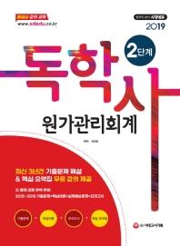 원가관리회계(독학사 2단계)(2019)