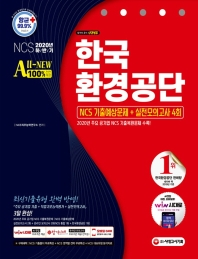 All-New NCS 한국환경공단 NCS 기출예상문제+실전모의고사 4회(2020 하반기)