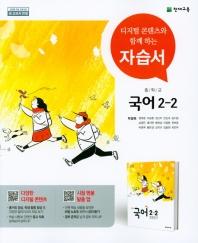 중학 국어 중2-2  자습서(박영목 외)(2019)