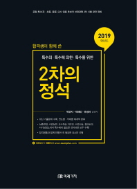 합격생이 함께 쓴 2차의 정석(2019)