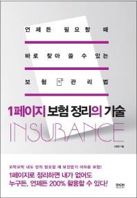 1페이지 보험 정리의 기술