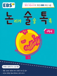 EBS 논술톡 논리가 술술 톡톡 6학년