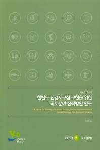 한반도 신경제구상 구현을 위한 국토분야 전략방안 연구
