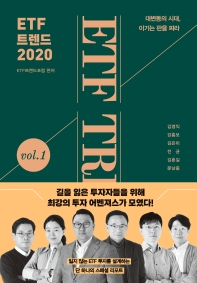 ETF 트렌드 2020