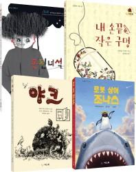 한 학기 한 권 읽기 시리즈 세트+독서지도안