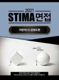 2021 STIMA 면접 지방직. 2: 강원도편