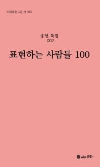 표현하는 사람들 100