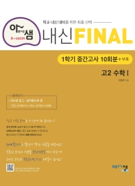 아샘 내신 파이널 고등 수학1 고2 1학기 중간고사 10회분+부록(2020)