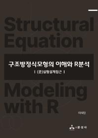 구조방정식모형의 이해와 R분석