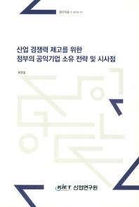 산업 경쟁력 제고를 위한 정부의 공익기업 소유 전략 및 시사점