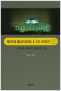 제16대 총선(2000.4.13) 이야기(하)