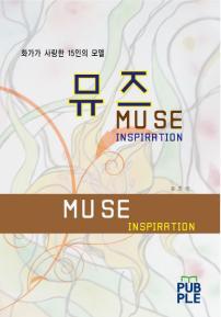 뮤즈 (MUSE)