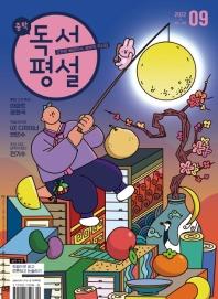 중학독서평설(2021년 9월호)