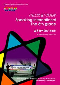 CSI  CELP Speaking International The 6th Grade   실용영어회화 6급