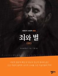 죄와 벌(중)-세계인의 고전문학. 2