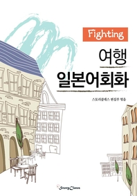 Fighting 여행일본어회화